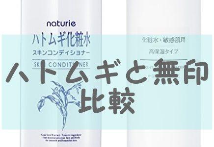【コスパ最強化粧水】ハトムギと無印を徹底比較!どっちがいいの?
