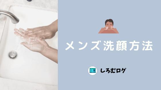 メンズ 洗顔 方法