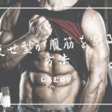 【継続17年】痩せ型が腹筋を割る方法!シックスパック継続は簡単