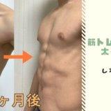 【実体験】筋トレしながら太る方法を解説!筋トレだけじゃ痩せます