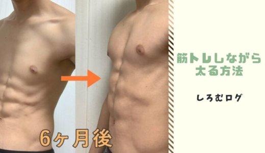 筋トレしながら太る方法を解説【間違った筋トレはやる価値なし】