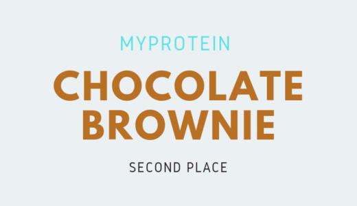 MYPROTEIN公式2位【チョコレートブラウニー】味は鉄板