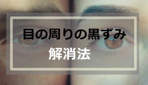 男の目の周りの黒ずみは解消出来る?黒ずみに特化した改善方法