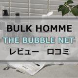 【レビュー】バルクオムの泡立てネットを口コミ!100均のネットとも比較