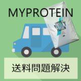 【失敗談あり】マイプロテインの送料が高い問題を解決!