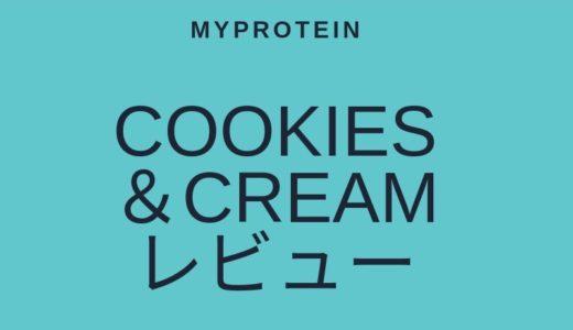 MYPROTEINクッキー&クリーム【レビュー】バニラ風味で最高