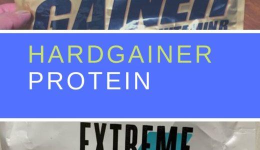 ハードゲイナーにオススメのプロテインを2つに厳選して紹介!