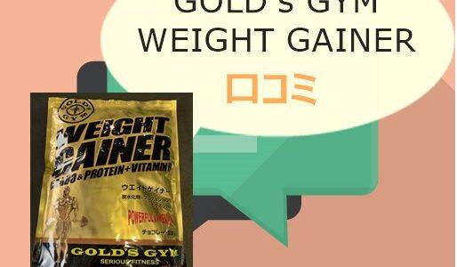 【ゴールドジムのウエイトゲイナー】は太る?1袋完食してみた口コミ