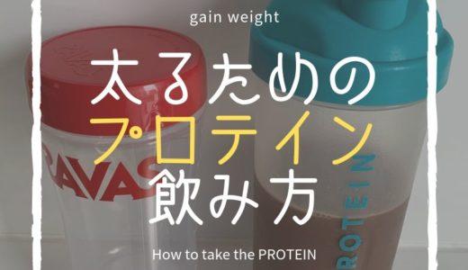 太るためのプロテインの飲み方はコレ!無理なく2週間で2㎏増