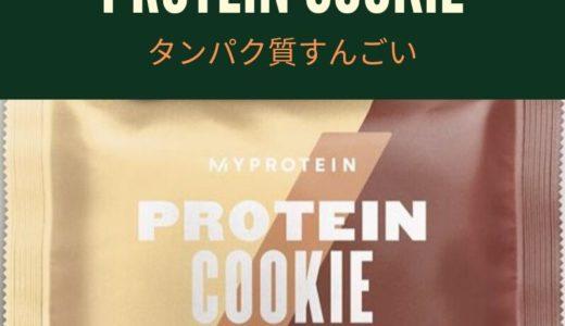 タンパク質高すぎ君!MYPROTEINのクッキーは優秀