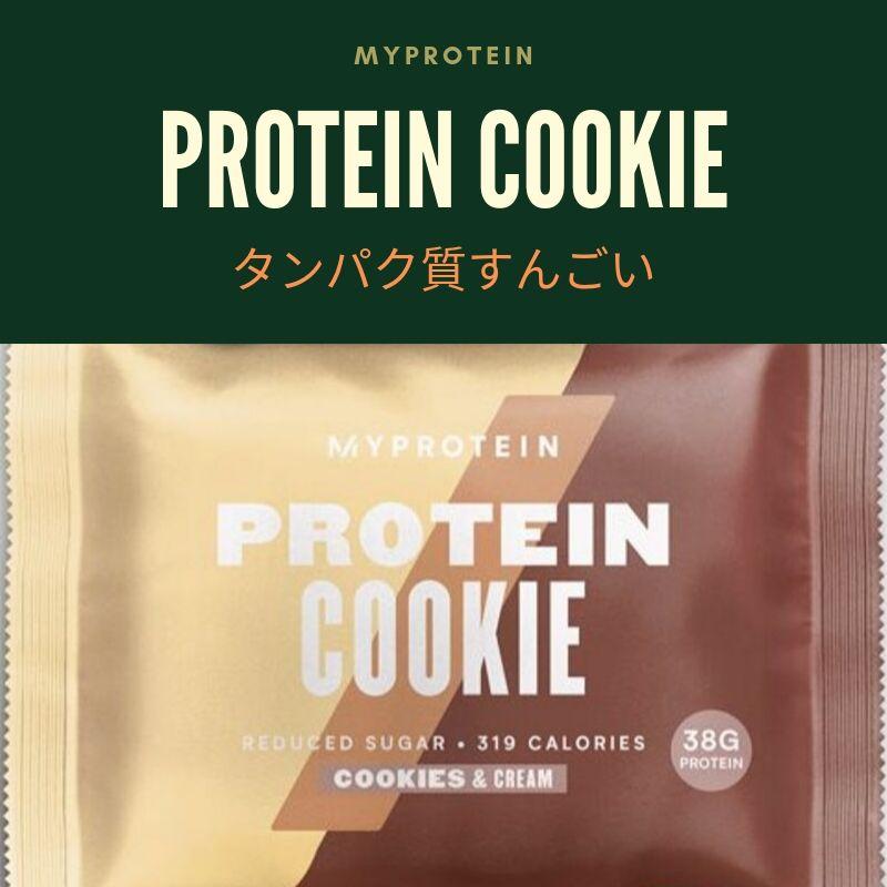マイプロテイン クッキー