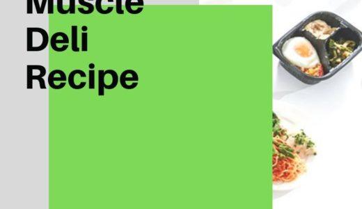 マッスルデリのレシピは何がある?種類豊富なレシピの紹介
