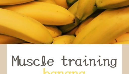 筋トレの【増量、バルクアップ】にバナナは最適だった