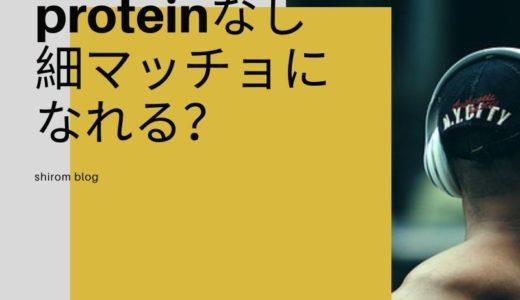 ガリガリが筋トレ時にプロテインなしで細マッチョになれるのか?