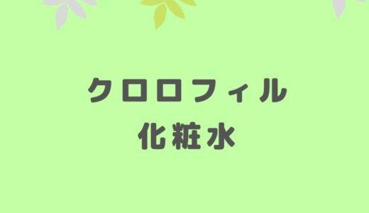 10年以上愛用!クロロフイル化粧水【ネオグリーン】のレビューと口コミ
