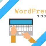 ワードプレス ブログ 作成