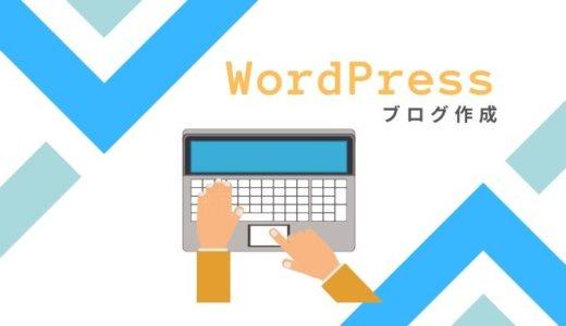 ワードプレスでブログ作成する方法!ブログ記事が書けるまで導きます