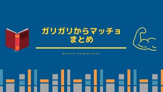 筋トレ ガリガリ ブログ