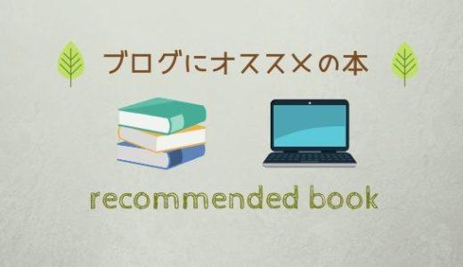 ブログで稼ぐ為にオススメしたい本!ブロガーが選ぶ鉄板を紹介