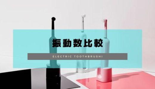 電動歯ブラシの【振動数を比較】1番振動数の多い歯ブラシはコレ