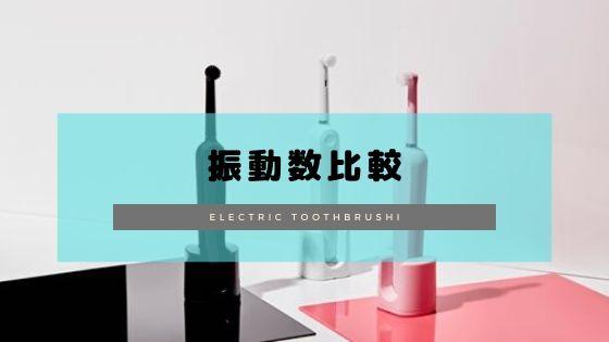 電動歯ブラシ 振動数 比較