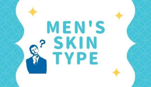 メンズの肌タイプ診断!アナタの肌質は何タイプ?1発解決します