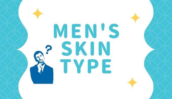 メンズ 肌タイプ 診断