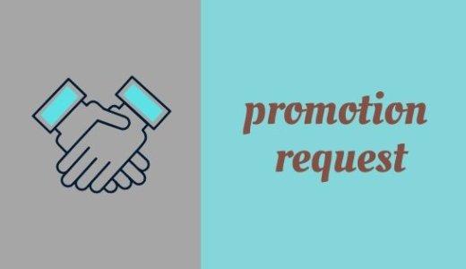 【プロモーションリクエスト】ASPに無い商品をアフィリエイトする方法