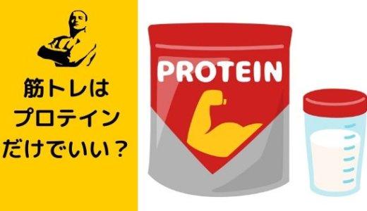 筋トレはプロテインだけ飲んでいれば良い?食事の置き換えはOK?