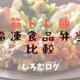 【筋トレ野郎】にオススメしたい冷凍食品弁当!簡単チンするだけで高タンパク