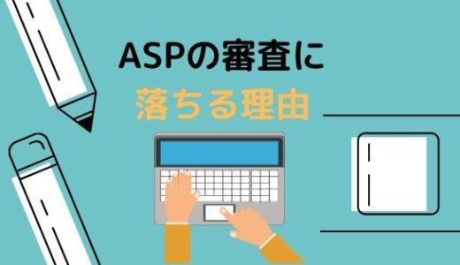 【実体験】ASPの審査に落ちる、通らない時の対策方法