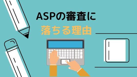 ASP 審査 落ちる