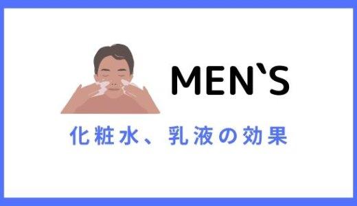 男の化粧水、乳液に効果はあるの?10年後も美肌でいよう