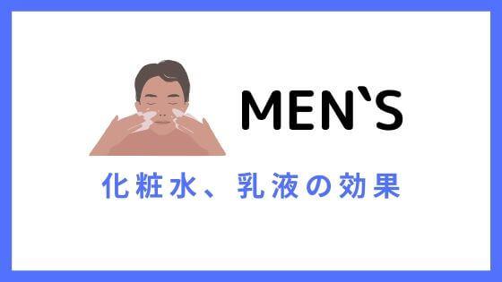 男 化粧水 乳液 効果