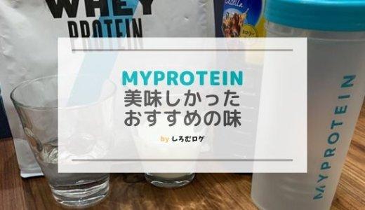 【マイプロ】味のおすすめ!本当に美味しかった味【13選】