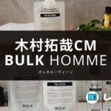 木村拓哉 CM バルクオム スキンケア