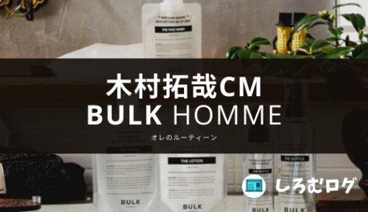 木村拓哉のCM【バルクオム洗顔】でメンズスキンケアが伸びる