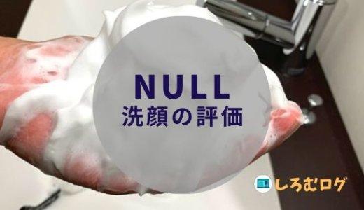 【NULL洗顔の評価】ニキビ肌に良いと高評価の口コミ