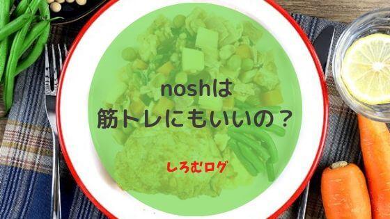 nosh 筋トレ