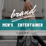 メンズ芸能人が立ち上げたブランド【6選】色気ハンパねぇ