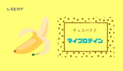 マイプロテインのチョコバナナはまずい?甘党が判定