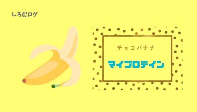 マイプロテイン チョコバナナ