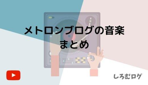 メトロンブログで使用されている音楽はコレ!モチベアップ【7選】