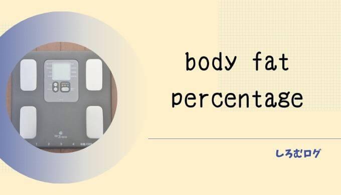 筋トレ 体脂肪 増える