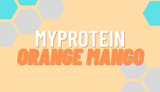マイプロテインのオレンジマンゴーは【ファンタ】です