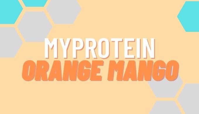 マイプロテイン オレンジマンゴー