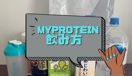 マイプロテインの飲み方【基本と応用】で激ウマに