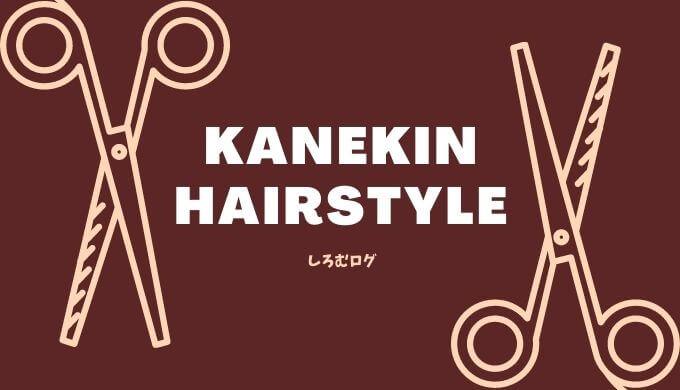 カネキン 髪型