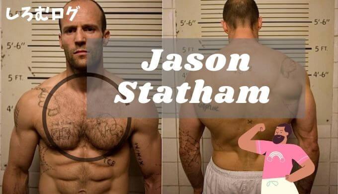 ジェイソン・ステイサム 肉体
