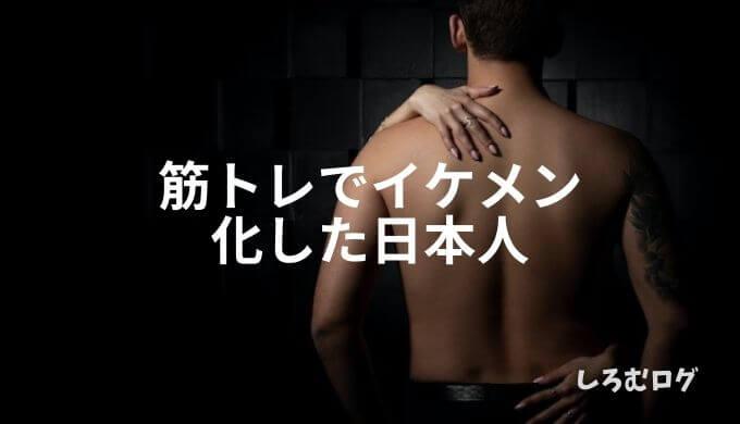 筋トレ イケメン化 日本人